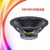 18PZB100 18 inch LF woofer